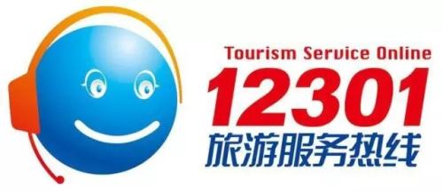 """新手""""12301""""  能否扛住旅游投诉的汹涌冲击波?"""
