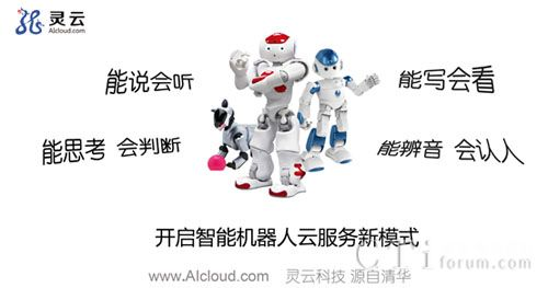 灵云客服云 让机器人服务民生无处不在