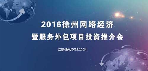 2016徐州网络经济暨服务外包项目投资推介会