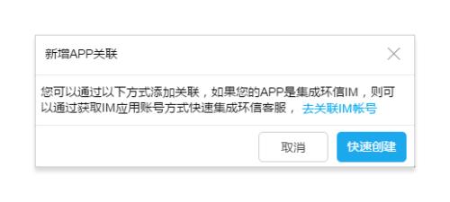 环信移动客服v5.4已发布