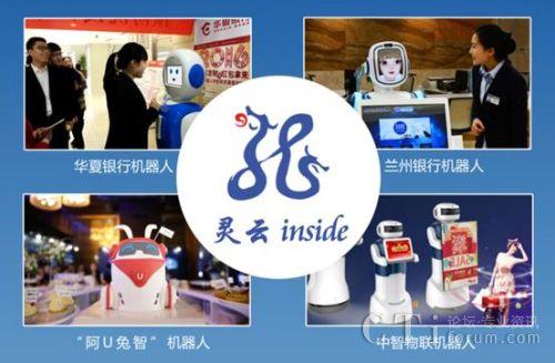 聚焦世界机器人大会 灵云全方位人工智能平台助产业发展
