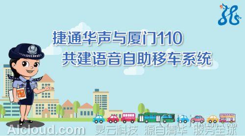 捷通华声厦门分公司与厦门110共建语音自助移车系统