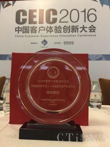 """乐信[Lmobile]荣获""""中国最佳客户体验平台""""大奖"""