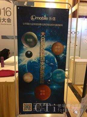 图:乐信[Lmobile]是大会独家移动技术支持服务商