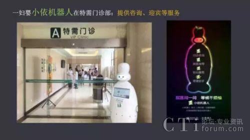 小i机器人公司副总裁徐军海:智能机器人引领认知革命