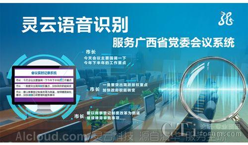 灵云语音识别服务广西省党委会议系统