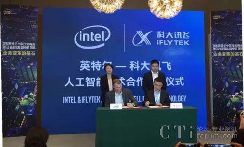 科大讯飞与Intel签署合作协议 推动人工智能技术应用