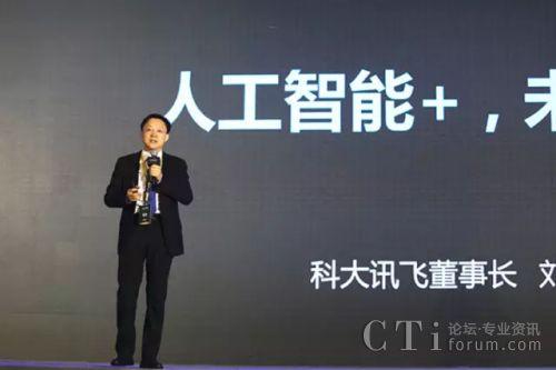 科大讯飞闪耀世界人工智能大会:人工智能+未来已来