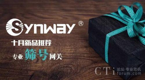 杭州三汇十月新品:SR500专业筛号网关