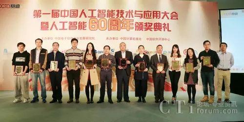 ▲北京中科汇联科技股份有限公司运营总监张秀娟(右三)获邀领奖