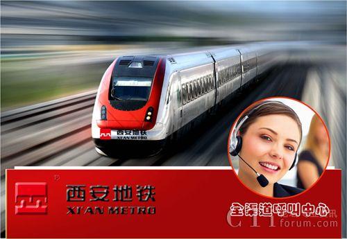 西安地铁携手商路通打造新一代乘务服务平台