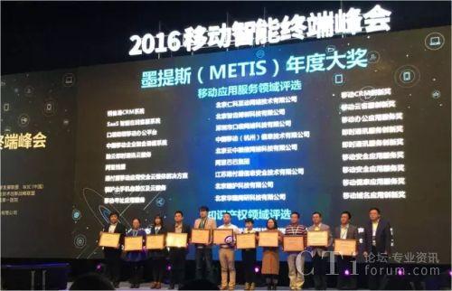 """智齿科技获2016年度工信部""""墨提斯奖""""(METIS)"""