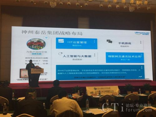 杨凯程出席产业互联网大会 详解神州泰岳人工智能业务