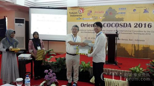 三星中国研究院的余骁捷在接受会议主席颁奖