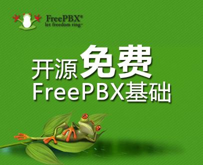 开源免费FreePBX基础