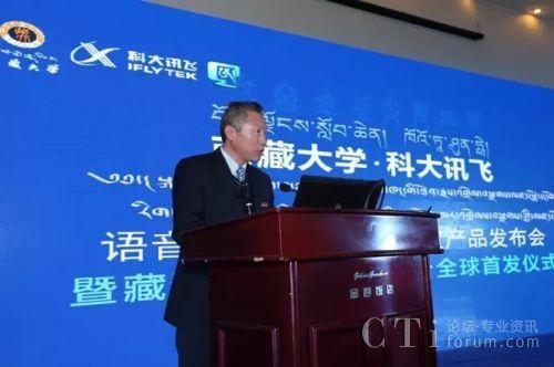 西藏大学党委委员、副校长李俊杰致辞