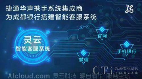 捷通华声携手系统集成商 为成都银行搭建智能客服系统