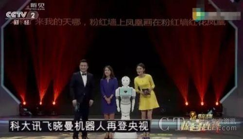 科大讯飞携智能客服机器人晓曼再登央视