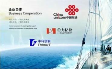 中科信利助合力亿捷中标湖北联通、青海联通语音分析系统