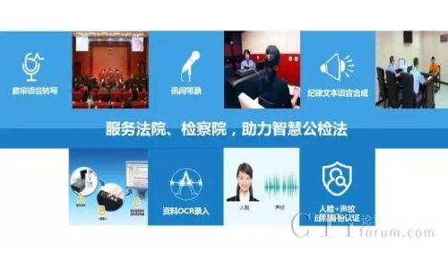 华为云携手灵云 共推长春经济结构产业升级