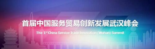 首届中国服务贸易创新发展武汉峰会将于本月召开