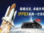朗视S系列IPPBX如何与时俱进?
