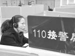 电话突然挂断 110接警中心回拨21次救下中毒夫妇