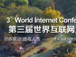 """互联网迎""""乌镇时间"""" 容联开启通讯业下个风口"""