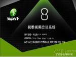 视维视频会议推出新版本V8.0