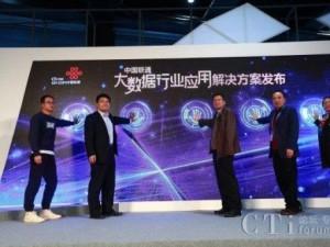 中国联通聚焦行业类大数据应用