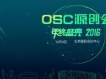 """开源中国""""技术狂欢"""":OSC源创会年终盛典即将开幕"""