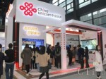 中国联通参展第三届世界互联网大会