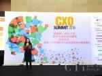 时趣受邀参加IDC 2016中国数字化转型高峰论坛
