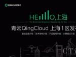 青云QingCloud上海1区上线商用在即