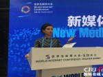 世界互联网大会:俄中在即时通信领域合作前景广阔