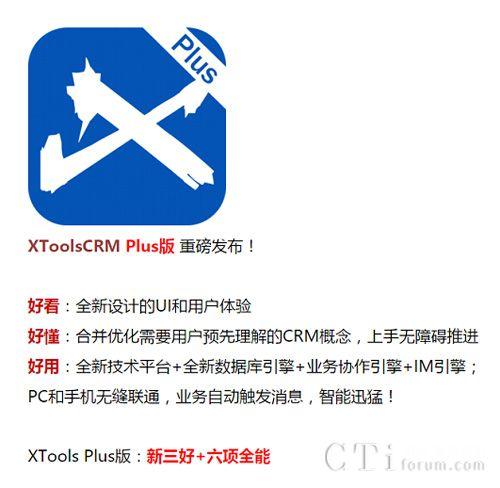 XTools CRM Plus版带您重新解读客户生命周期