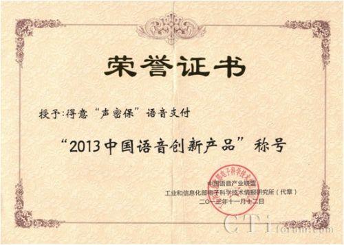 """得意""""声密保""""荣获""""2013中国语音创新产品""""称号"""