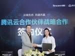 Avaya携手腾讯云开启战略合作 共建通讯行业新生态