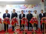 索尼中国客户互动中心合肥运营中心举行开幕仪式