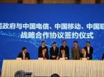 """中国联通与浙江省政府签订""""互联网+""""战略合作协议"""