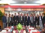 广西投资集团与华为公司签署战略合作协议