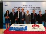 飞利浦与华为企业云战略合作 共同打造健康全程关护云