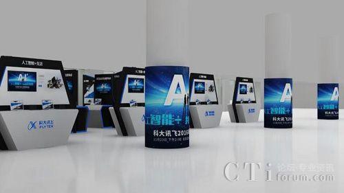 科大讯飞发布银行大厅服务机器人晓曼和多项新技术