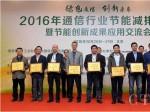 艾默生网络能源荣膺通信行业两项年度大奖