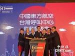 东航台湾呼叫中心揭牌启用仪式在台北举行