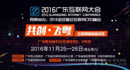 携旅参展2016广东互联网大会秀科技