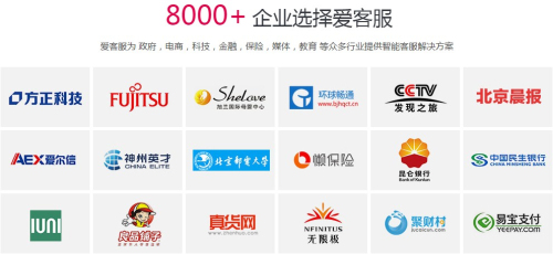8000+企业选择中科汇联爱客服