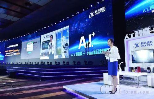 科大讯飞2016年度发布会 揭晓人工智能的下一种可能!