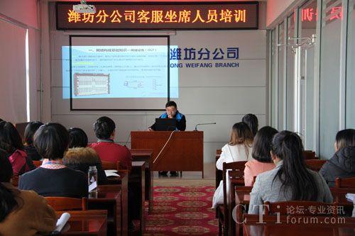 中移铁通潍坊分公司组织客服座席人员培训