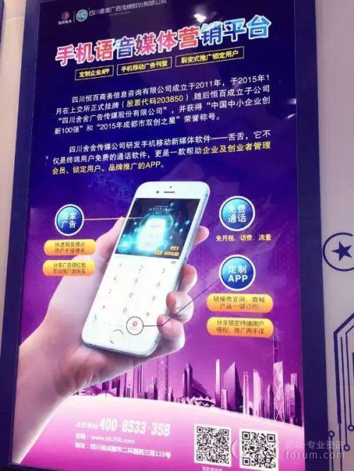 云翌为四川恒百开发的手机移动新媒体平台获软博会创新奖